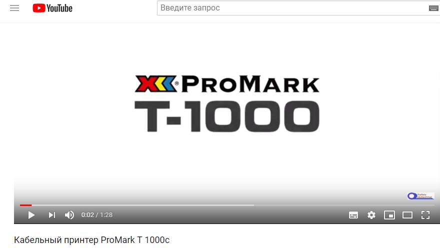 Кабельный принтер Promark t1000c